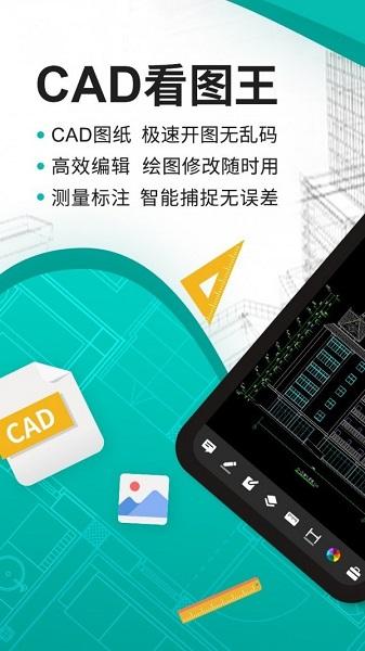 CAD看图王手机版下载_CAD看图王软件下载