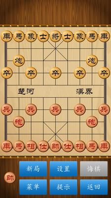 中国象棋单机版下载_中国象棋免费下载