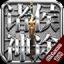 诸侯神途 V1.2.0 安卓版