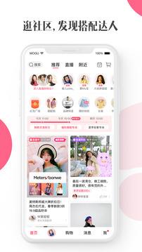 蘑菇街,蘑菇街app下载安装,蘑菇街女装