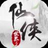 仙侠世界2 V6.3.3 最新版