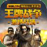 王牌战争 V5.4 正版