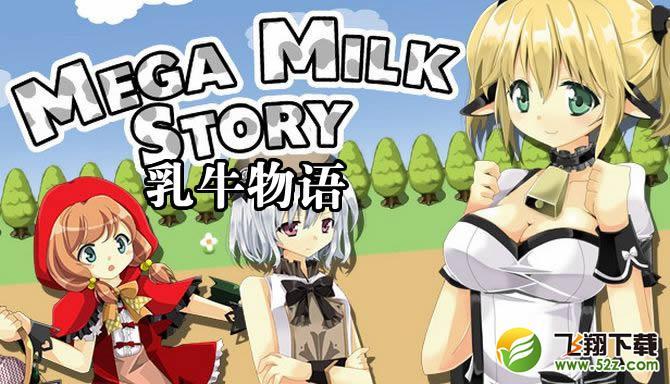 乳牛物语汉化版