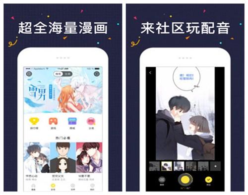 52K漫画app