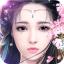 御剑情缘 v1.17.8 安卓版