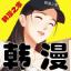 韩漫之家 V1.0 安卓版