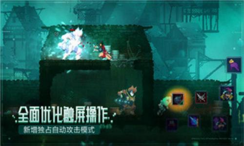死亡细胞手机破解版下载_死亡细胞游戏中文破解版V1.3免费下载