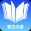 星空小说 V1.2 完本版
