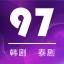 97剧迷app最新版