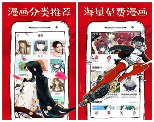 微漫画合集免费阅读app