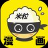 米粒免费漫画 v3.0.1 安卓版
