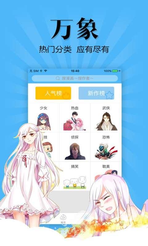 扑飞漫画2020