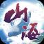 山海图录 v1.4 安卓版