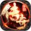 灭神火龙传奇 v1.82 安卓版