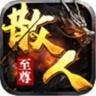至尊散人服(激活码) v4.1.3 安卓版