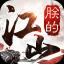 朕的江山 v2.10.71 安卓版