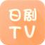日剧tv v4.2.0 安卓版