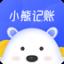 小熊记账 v1.0.9 安卓版