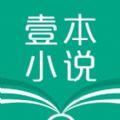 壹本小说 v1.0.23 安卓版