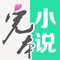 完本免费小说 v3.9.2.3045 安卓版