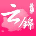 云锦文学城 v1.0 安卓版