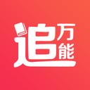 万能追书 v1.0.3 安卓版
