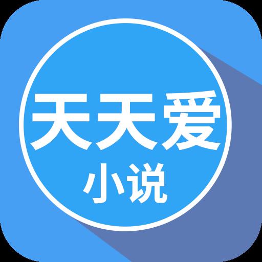 天天爱小说 v1.0.1 安卓版