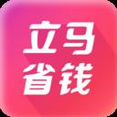 立马省钱 v3.0.6 安卓版