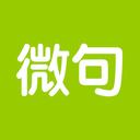 微句 v5.12 安卓版
