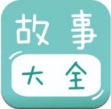 宝宝故事大全 v1.02 安卓版