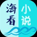 海看小说 v1.02 安卓版