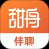 甜舟 v1.0.1 安卓版