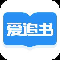 爱追书 v1.0 安卓版
