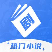 剧能读小说 v1.0.1 安卓版