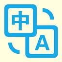 拍照翻译官 v1.0.1 安卓版