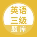 英语三级题库 v1.0.1 安卓版
