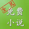 全民免费小说 v3.8.9.3007 安卓版