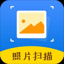 照片扫描助手 v1.0.0 安卓版