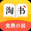 淘书免费小说 v1.0.1 安卓版