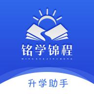 铭学锦程 v1.0.1 安卓版