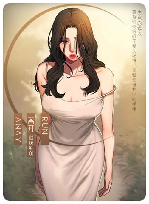 韩国漫画runaway全集免费观看无删减:福利满满的看漫神器