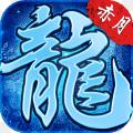 赤月龙城之真冰雪传奇 v1.0.1 安卓版