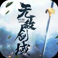 无敌剑域 v1.4.7 安卓版