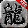 赤月龙城之高爆冰雪版 v4.2.3 安卓版