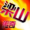 梁山传奇复古 v1.76 安卓版