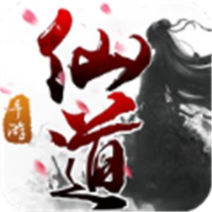 仙道 v1.0.1 安卓版