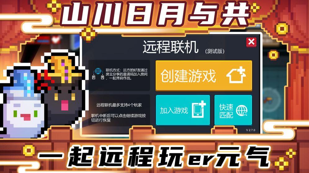 元气骑士破解版3.0.1