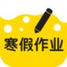 寒假作业帮 v4.5.8 安卓版