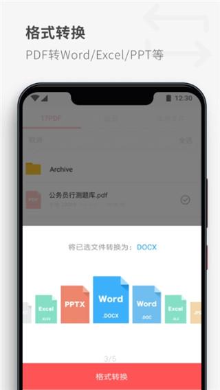 PDF Extra(PDF扫描仪)
