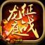 征战龙庭传奇 v6.3.1 安卓版